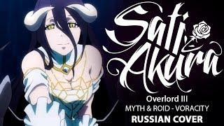 [Overlord III OP FULL RUS] VORACITY (Cover By Sati Akura)
