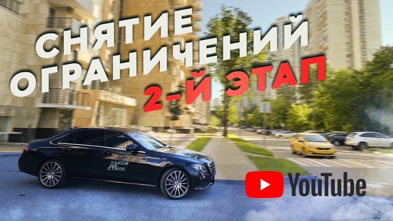 Снятие ограничений в Москве / Яндекс такси / Бизнес такси смена 12 часов / Такси на стиле