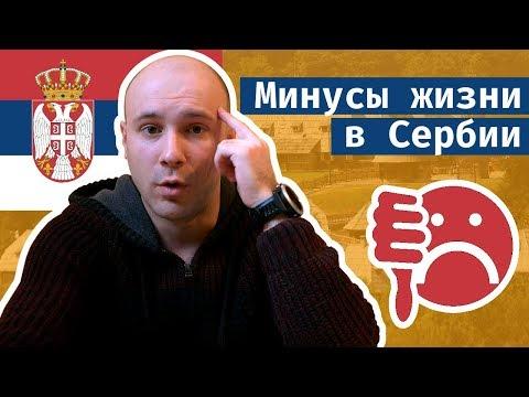 Как эмигрировать в сербию