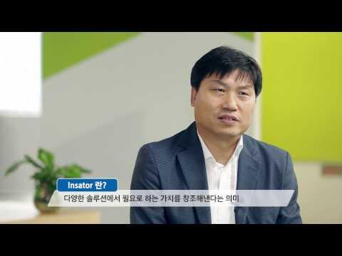 삼성SDS Insator 솔루션 주요 특징 [Korean]