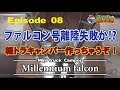自作軽トラハウス!作成動画 軽トラキャンパーファルコン号【08】ファルコン離陸…
