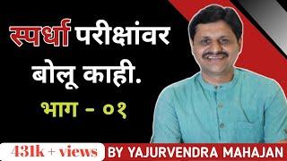 Download lagu स्पर्धा परीक्षांवर बोलू काही- भाग १ Motivational speech by Yajurvendra Mahajan-