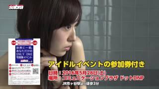 寺田御子ちゃんの写真集が遂に発売!! DNP「ウェブの書斎」で写真集を購...