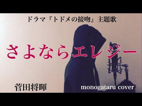 【フル歌詞】 さよならエレジー - 菅田将暉 (cover)