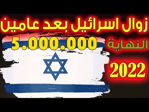 زوال اسرائيل بعد