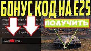 ГЛАВНЫЕ СЮРПРИЗЫ МАГАЗИНА 2.1, БОНУС КОД НА Е25! УСПЕЙ ВВЕСТИ!