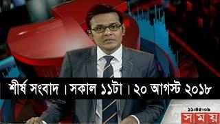 শীর্ষ সংবাদ | সকাল ১১টা | ২০ আগস্ট ২০১৮ | Somoy tv headline 11am  | Latest Bangladesh News HD