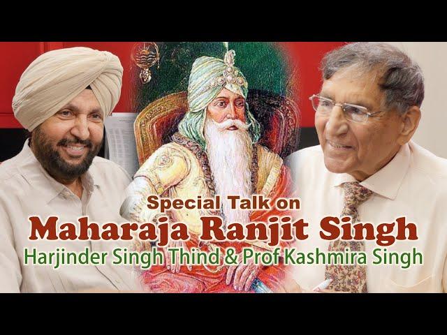 Maharaja Ranjit Singh 182nd death anniversary | ਮਹਾਰਾਜਾ ਰਣਜੀਤ ਸਿੰਘ ਦੀ ਬਰਸੀ