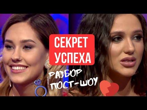 РАЗБОР ПОСТ-ШОУ Холостяк 10 сезон 2020. Секрет успеха Даши.