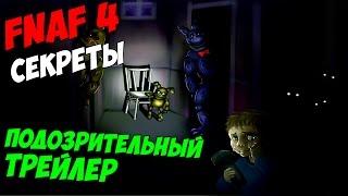 - Five Nights At Freddy s 4 ПОДОЗРИТЕЛЬНЫЙ ТРЕЙЛЕР 5 ночей у Фредди