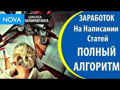 Penapen - Зарабатывайте написанием статей от 1000 руб. в деньиз YouTube · Длительность: 1 мин2 с