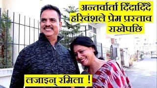 अन्तर्वार्ता दिँदादिँदै हरिवंशले प्रेम प्रस्ताव राखेपछि लजाइन् रमिला| Hari Bansha Acharya| Maha jodi