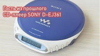 Обзор карманного CD плеера Sony Walkman D-EJ361