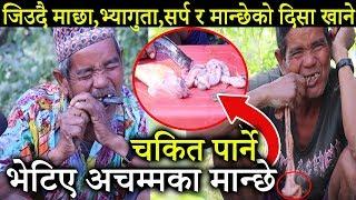 जिउदै माछा,भ्यागुता,सर्प र मान्छेको दिसा खाने,भेटिए अचम्मका मान्छे - Bhekhu Tharu With Himesh