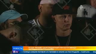 В Лос-Анджелесе завершился рэп-батл между Oxxxymiron и Dizaster