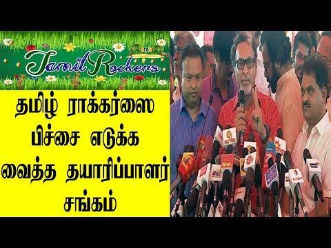 தமிழ் ராக்கர்ஸ் பிச்சை !? | முடக்க படுகிறது | Tamilrockers | Tamil Rockers | Annadurai | TSK Teaser