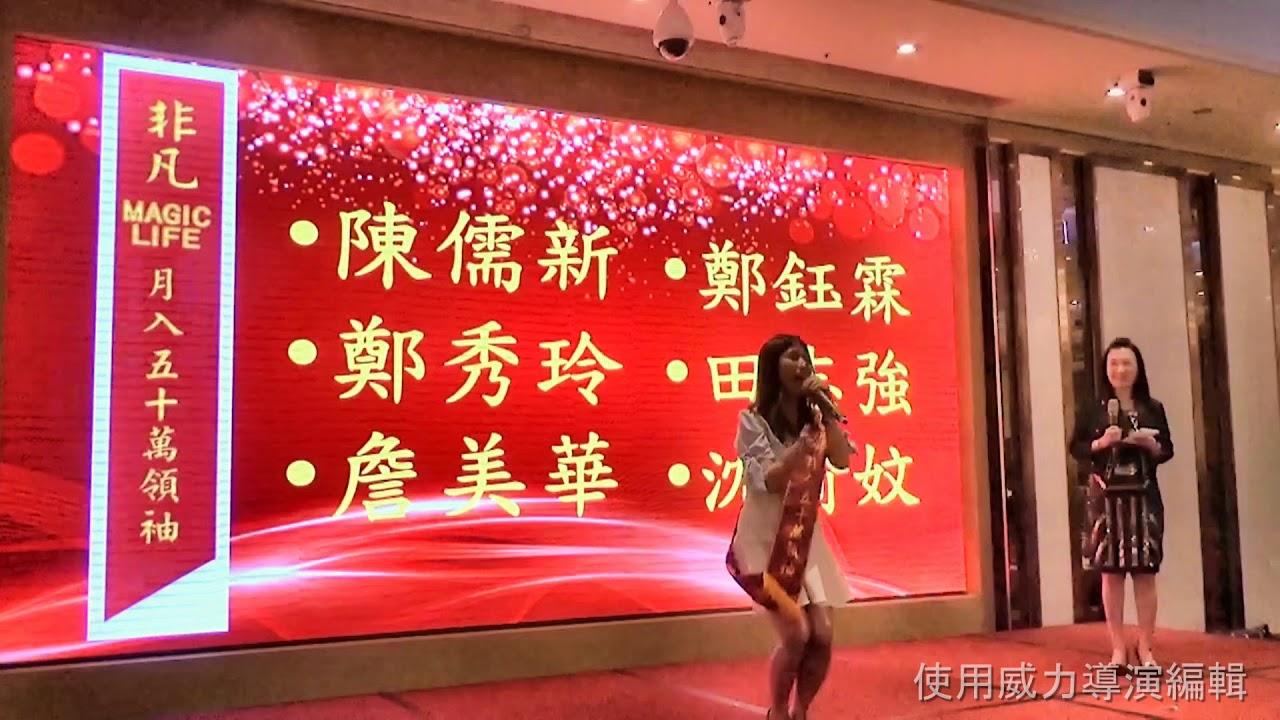 (美極客) 非凡346臺中表揚會 月入50萬 詹美華 非凡女神 跨境電商 日入萬元非凡團隊 - YouTube