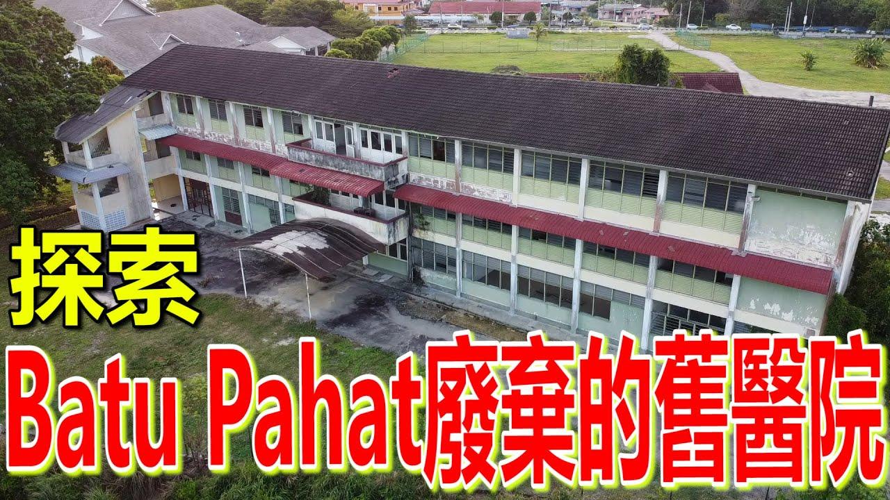探索batu pahat廢棄的醫院!偷吃流浪漢的香蕉!哈哈