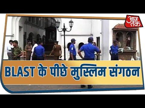 Srilanka के चर्च में Serial Blast के पीछे मुस्लिम संगठन पर शक की सुई