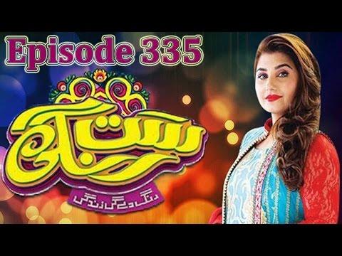 Satrangi Episode 335 | Express Entertainment