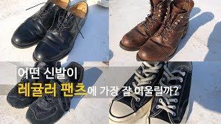 레귤러 팬츠와 어울리는 신발 코디 4가지  (Four …