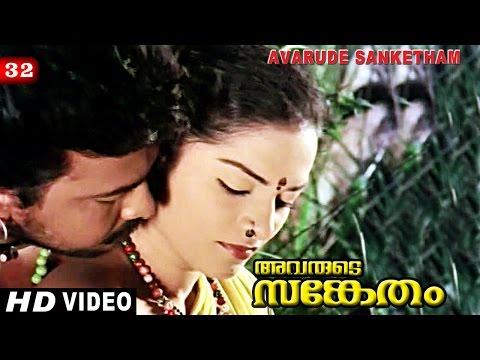 Avarude Sanketham Movie  32  Ajayan's Lover's Marriage
