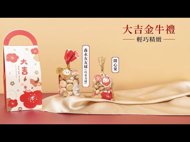 【跨際數位行銷】森菓舖 | 大吉金牛禮