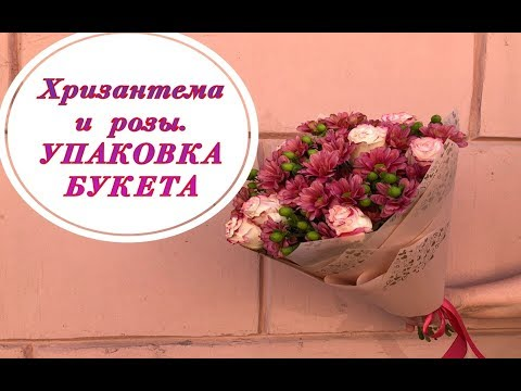Простой букет из кустовой хризантемы и розы Упаковка Букета. Chrysanthemums and roses