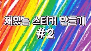 ★재밌는 스티커 만들기 모음집!★#2 신기하고 재미있는 스티커만들기 놀이~