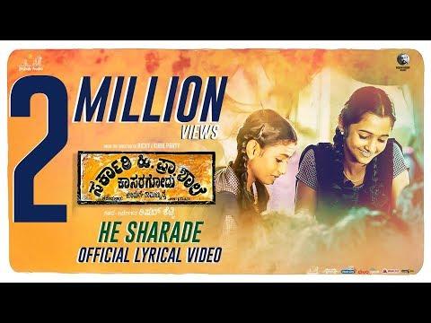 He Sharade | Sarkari Hi. Pra. Shaale, Kasaragodu | Anant Nag | Rishab Shetty | Vasuki Vaibhav
