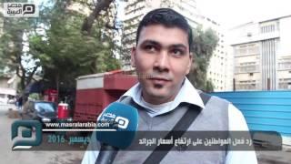 مصر العربية | رد فعل المواطنين على ارتفاع أسعار الجرائد