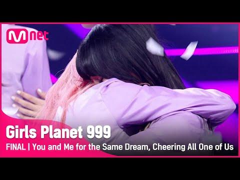 [최종회] 같은 꿈을 향해 달려온 너와 나, 우리 모두를 응원합니다 #GirlsPlanet999 | Mnet 211022 방송