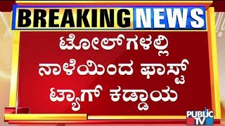 Fastag Mandatory For All Vehicles From Tomorrow  Public Tv Special Report