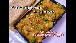 சப்பாத்தி கிரேவி இப்படி செஞ்சி பாருங்க | chapathi kuruma | potato kuruma |  potato chapathi kuruma
