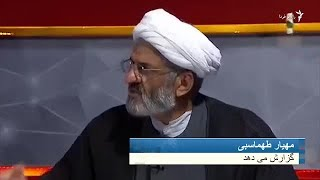 حمله به دولت حسن روحانی در تلویزیون