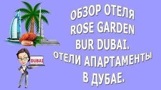 Обзор Отеля Rose Garden Bur Dubai Отели апартаменты в Дубае