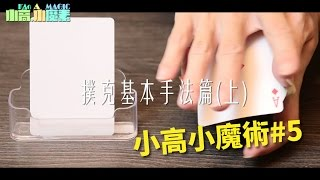 小高小魔術#5   撲克基本手法-上集 吐牌&開扇