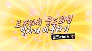 [로또리치]골드회원 알차게 이용하기!!
