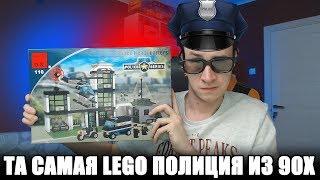 ТА САМАЯ ПОЛИЦИЯ БРИК - Китайское LEGO из детства