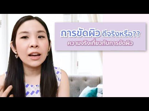 ขัดผิวดีจริงหรือ? เรื่องที่คนชอบขัดผิวต้องรู้   Dr. Yui คุยทุกเรื่องผิว