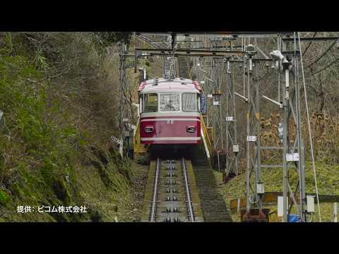 南海電鉄 鋼索線:高野山ケーブルカー