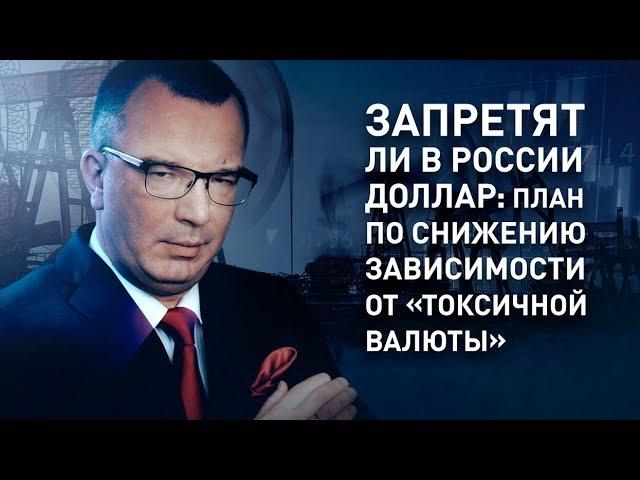Запретят ли в России доллар: план по снижению зависимости от «токсичной валюты»
