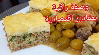 تحميل فيديو مطبخ ام وليد / طاجين الجبن 😋و بوراك 😍، وصفتين في وصفة واحدة👍 .