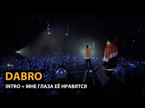 Dabro — Intro, Мне глаза её нравятся