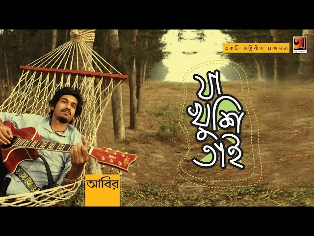 Ja Khushi Tai | by Abir | Bangla Modern Song 2018 | Full Album | Audio Jukebox