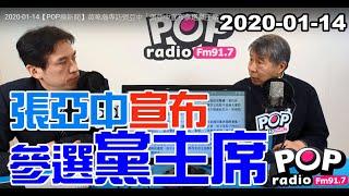 Baixar 2020-01-14【POP撞新聞】黃暐瀚專訪張亞中「張亞中宣布參選黨主席!」