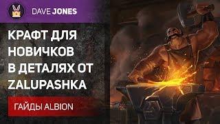 Albion Online - ВСЕ О КРАФТЕ ДЛЯ НОВИЧКОВ ОТ ZALUPASHKA. Гайд.