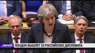 Лондон высылает 23 российских дипломата / Новости