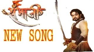 शूर वीर माझा राजा संभाजी   swarajya rashak sambhaji   New song   whatsup status