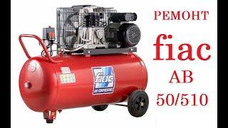 Kompressor FIAC AB 50/510 ta'mirlash. Quartermaster